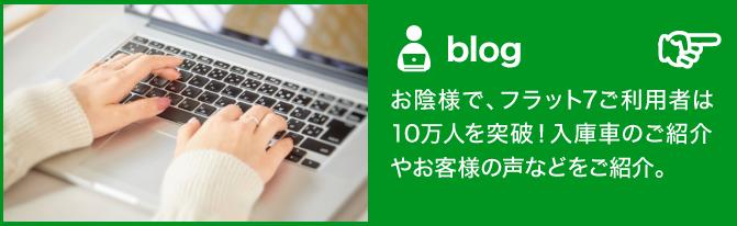 大牟田市カーリースならフラット7大牟田のブログ