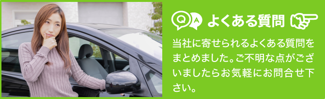 大牟田市のカーリースのよくある質問