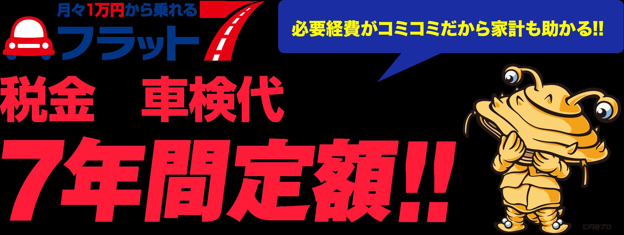税金も車検代も入って7年間定額|大牟田市カーリースならフラット7大牟田