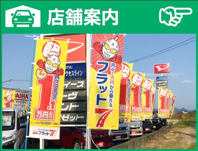 大牟田市のカーリース店舗案内