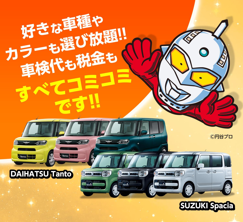 オールメーカー、人気の軽自動車が選べる大牟田市カーリースならフラット7大牟田