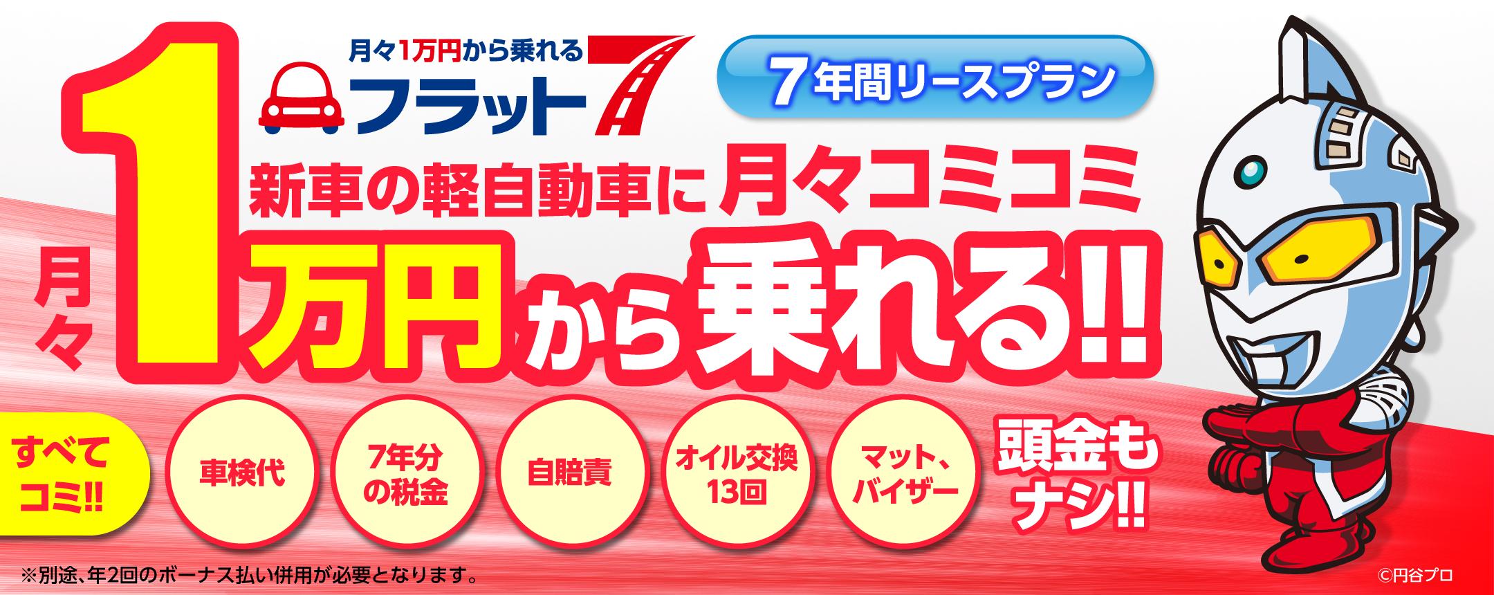 月々1万円から新車に乗れる大牟田市カーリースならフラット7大牟田