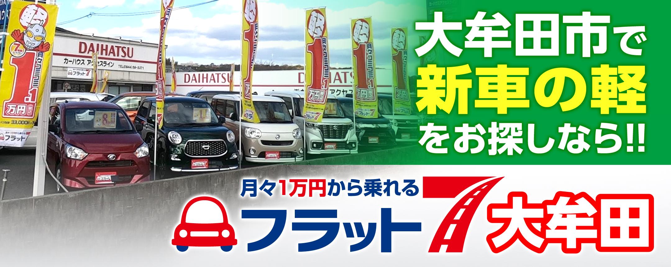 大牟田市の新車の軽なら大牟田市カーリースならフラット7大牟田