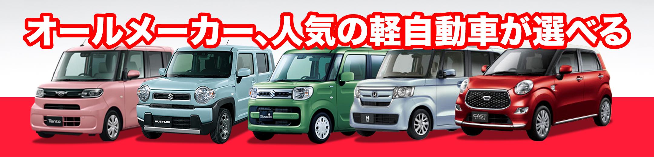 フラット7大牟田市の人気カーリース車両を探す