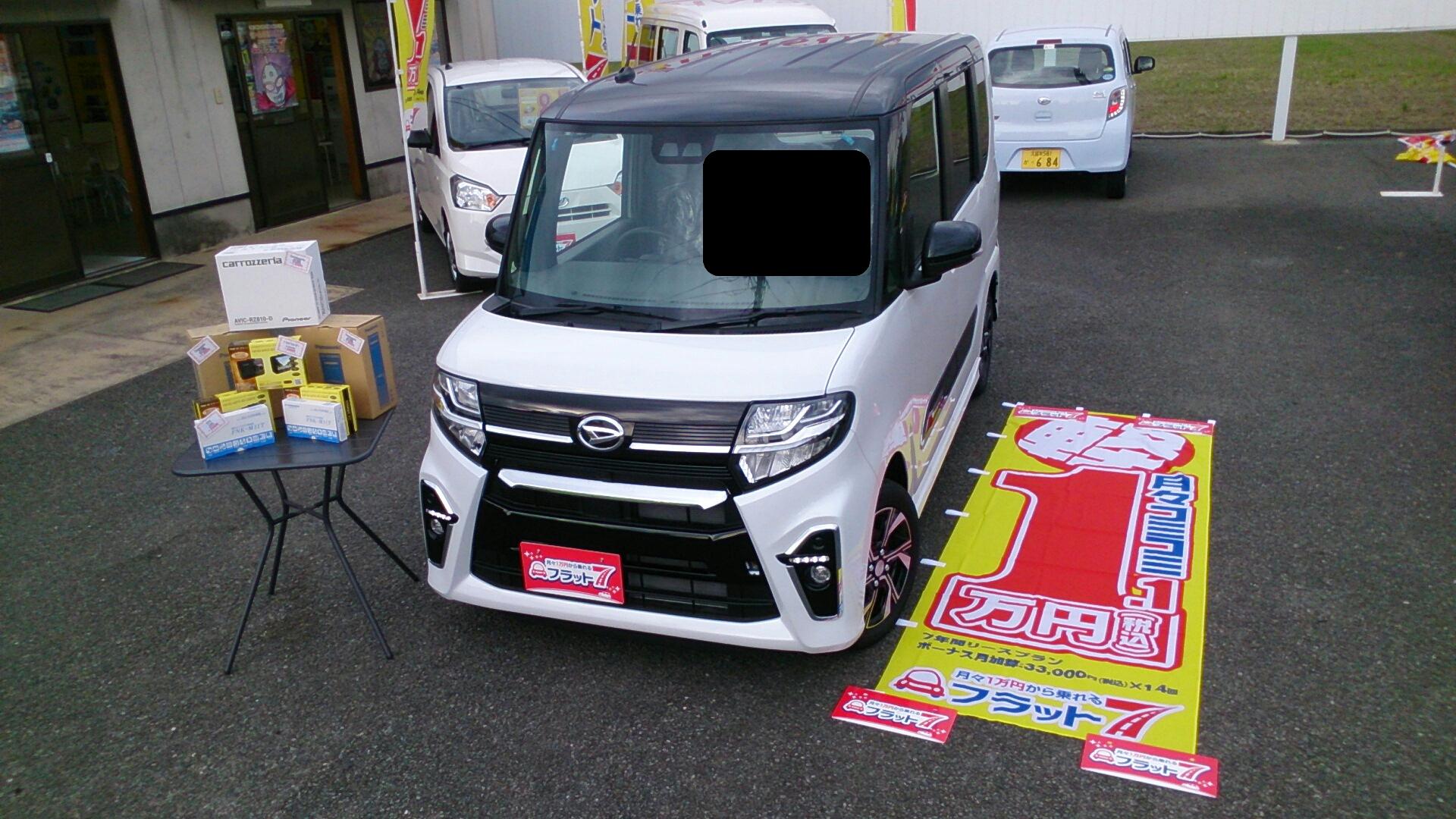 フラット7大牟田から特価車のお知らせ‼のイメージ画像|大牟田市カーリースならフラット7大牟田